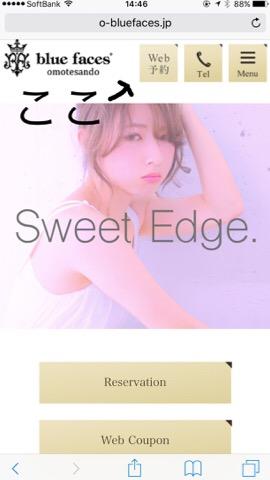 今後の予約について(表参道青山でヘアカラーの上手い美容室ブルーフェーセス高森恭生のブログ)