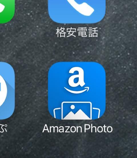 Amazon Photosって知ってますか?(表参道青山の美容室ブルーフェーセス高森恭生のブログ)
