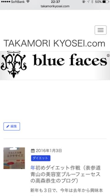 ホームページ制作(表参道青山の美容室ブルーフェーセス高森恭生のブログ)