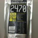クロハビッツ2470で健康ダイエット始めます。